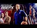 Самый крутой российский фильм про спорт