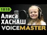 Алиса Хаснаш - Верить в мечту (Екатерина Фролова)