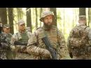 Тактические тренировки Казаков в лесу