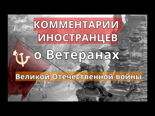 Комментарии иностранцев о ветеранах Великой Отечественной войны.