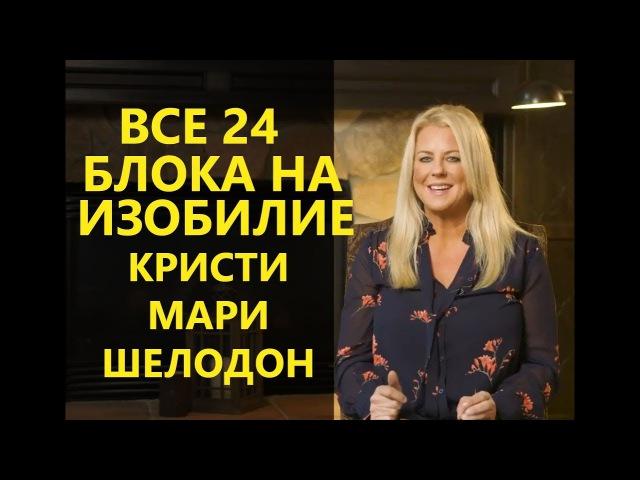 🍑 Разоблачила Все 24 Блока на Изобилие в Подсознании Кристи Мари Шелдон