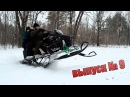 Самодельный снегоход Вепрь Проект 22 л с Выпуск девятый