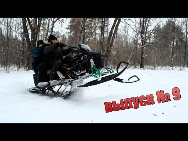 Самодельный снегоход Вепрь | Проект 22 л.с. | Выпуск девятый
