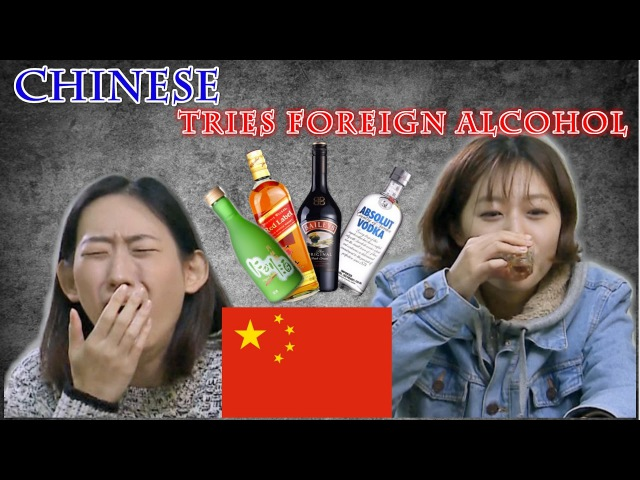 Chinese Tries Foreign Alcohol For The First Time