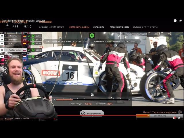 Gran Turismo Sport - Запись воскресного стрима (по просьбам подписчиков)