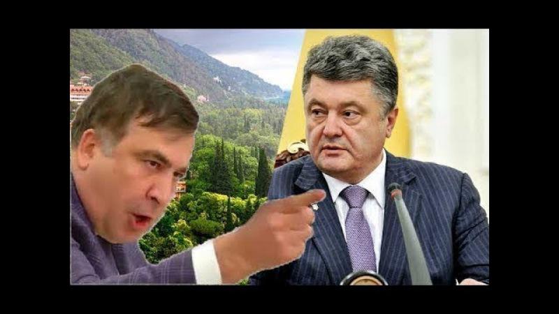 Порошенко убьют. Саакашвили готовит ПЕРЕВОРОТ.