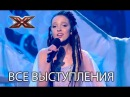 Даша Ступак - все выступления на Х-Фактор 8