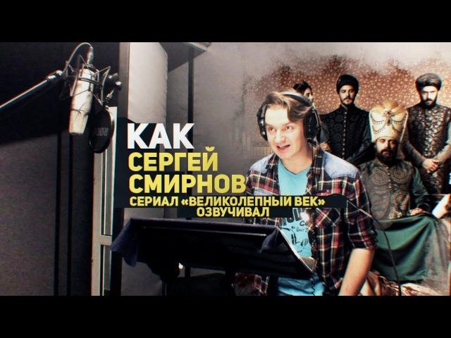 Как озвучивался сериал Великолепный Век ? У микрофона Сергей Смирнов .