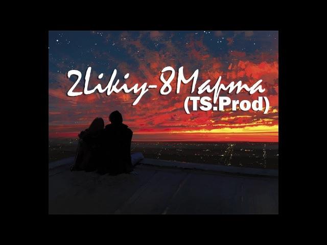 2Likiy-8 Марта (TS.Prod) Новый Трек,Премьера 2018