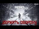 ДЕРЖАТЬ ОБОРОНУ песня по серии METRO песнипоиграм