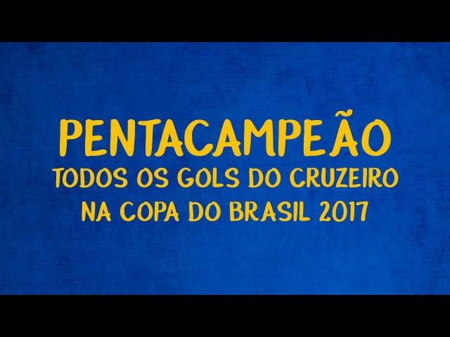 REVEJA TODOS OS GOLS DA HISTÓRICA CAMPANHA CELESTE NA COPA DO BRASIL 2017