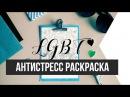 ✨🌈 СПИДПЕЙНТ SPEEDPAINT ЛГБТ АНТИСТРЕСС РАСКРАСКА