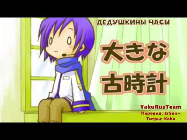 KAITO Fuuga Naoto - Grandfather's Clock (rus sub)