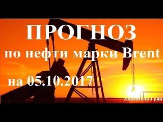 Прогноз по нефти Brent на 05.10.2017