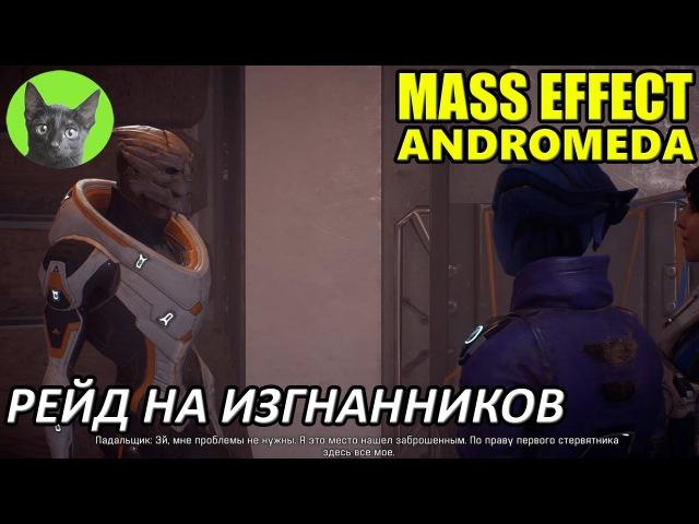 Mass Effect Andromeda 96 - Рейд на изгнанников (полное прохождение)
