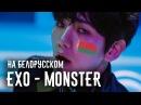 EXO Monster by TAIYO BELARUSIAN SHORT COVER