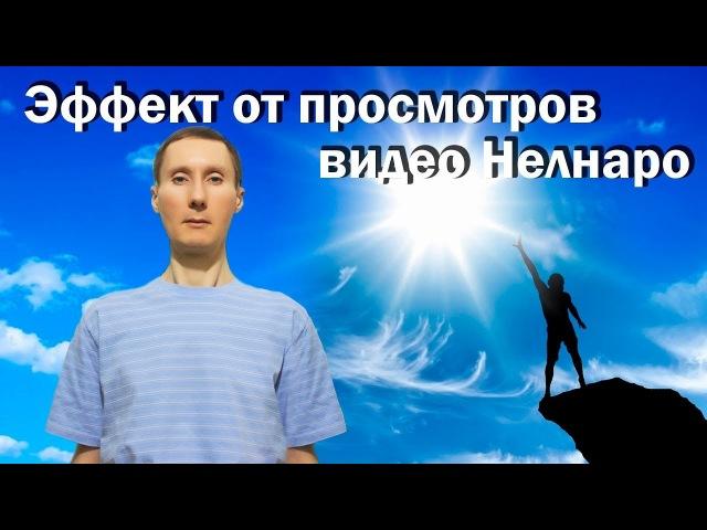 Эффект от просмотров видео Нелнаро| Преодоление жизненных трудностей| Сухое голодание| Раскрещивание