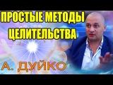 Эффективные и простые методы исцеления себя от Андрея Дуйко школа Кайлас