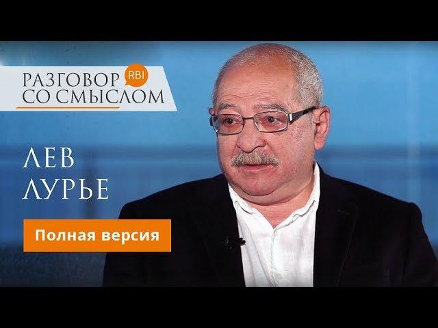 RBI | «Разговор со смыслом» | Лев Лурье (полная версия)