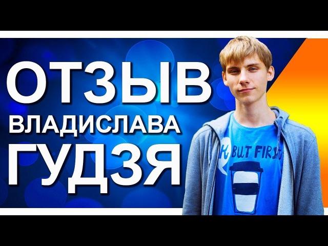 Отзыв Владислава Гудзь клубе инстаграмщиков
