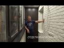 Отделка Балкона Декоративный камень Видео отзыв Эдуарда Москва и область