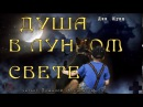 Дин Кунц - ДУША В ЛУННОМ СВЕТЕ