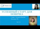 Успешный старт для новичка Иванова Екатерина