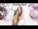 ❤ Распаковка - девичник к 8-му марта с Gepur Лучшая одежда для нас любимых 👍 NikiMoran