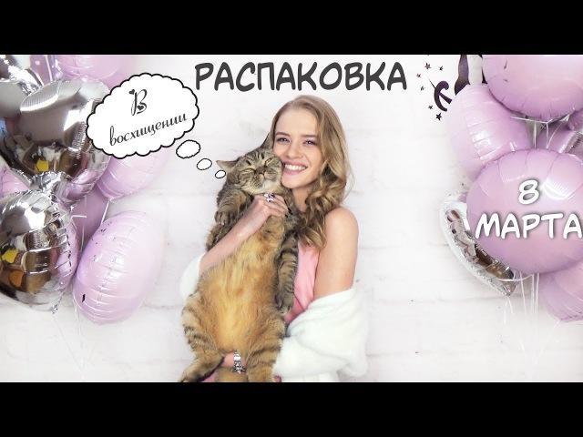 ❤ Распаковка девичник к 8 му марта с Gepur Лучшая одежда для нас любимых 👍 NikiMoran