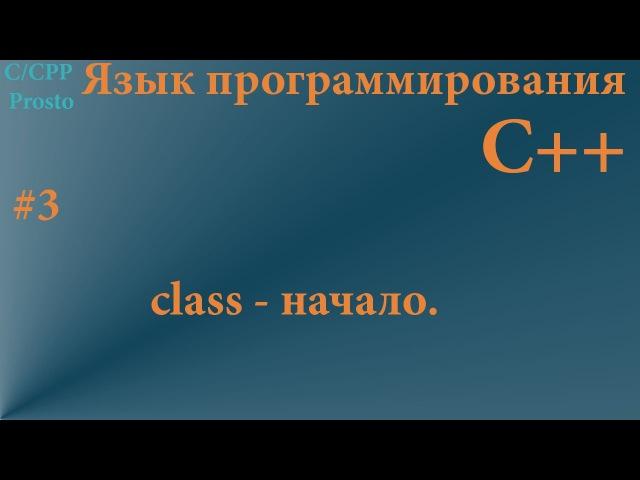 Изучение С {3}. Классы - начало, вводная. Уроки C