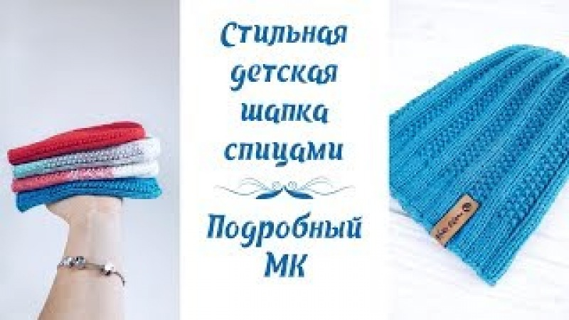 Стильная детская шапка спицами Подробный МК Stylish children's hat
