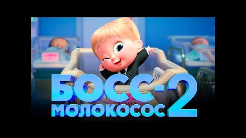 Босс-молокосос 2 [Обзор] / [Трейлер на русском]