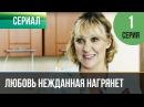 ▶️ Любовь нежданная нагрянет 1 серия Мелодрама Русские мелодрамы