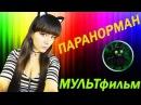ЛинОбзор Паранорман или ГЕИ в мультфильме