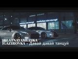 GAZIROVKA - Давай давай танцуй (2017)