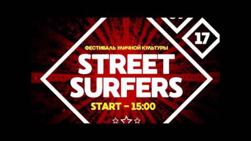 STREET SURFERS FESTIVAL  1/8 Борис Бритва vs NK(win)