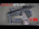 Vepr 12 Shotgun Вепрь 12 ВПО-205-03