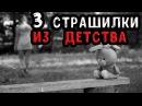 Страшные истории на ночь - 3 СТРАШИЛКИ НА НОЧЬ [ИСТОРИИ ИЗ ДЕТСТВА]