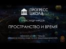 Александр Чирцов Пространство и время fktrcfylh xbhwjd ghjcnhfycndj b dhtvz