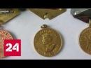 Уфимские приставы нашли у должника раритетные медали - Россия 24
