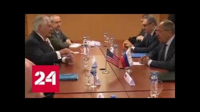 Лавров и Тиллерсон поговорили о санкциях и горячих точках