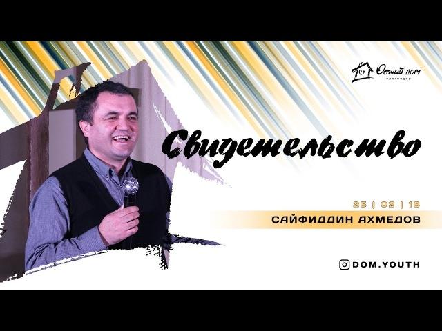 Сайфиддин Ахмедов - Свидетельство