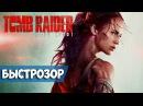 Tomb Raider: Лара Крофт 2018, быстрозор