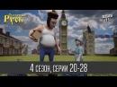 Мультфильм Сказочная Русь 4 - все серии подряд|20 - 28 серии(четвертый сезон) Мультфильмы онлайн