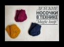 Детские носочки Волшебная петля | magic loop children's socks