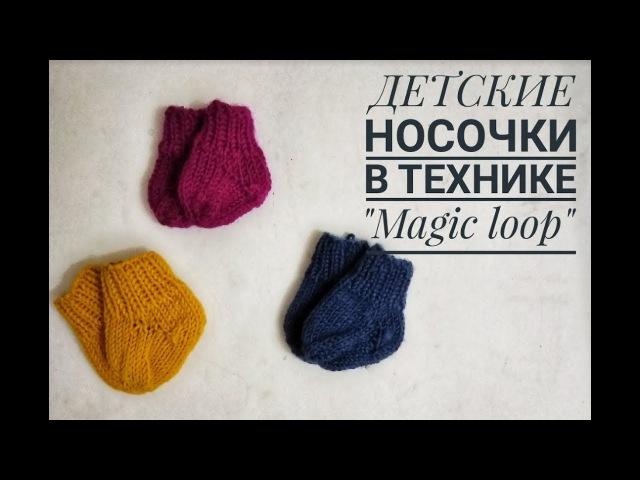 Детские носочки Волшебная петля magic loop children's socks