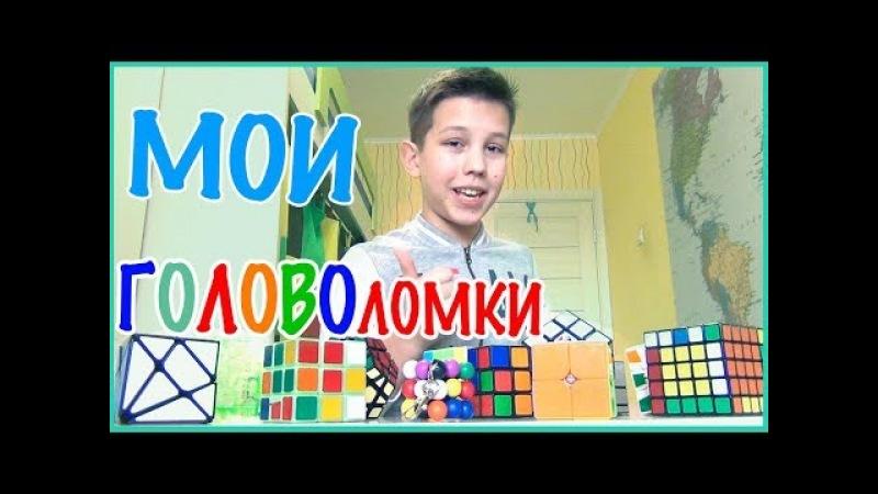 Коллекция КУБИКОВ Рубика и других головоломок.