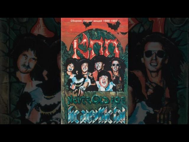 MetalRus.ru (Heavy Metal). КПП - Never Old For Heavy Metal (1988 - 1997) [Full Album]