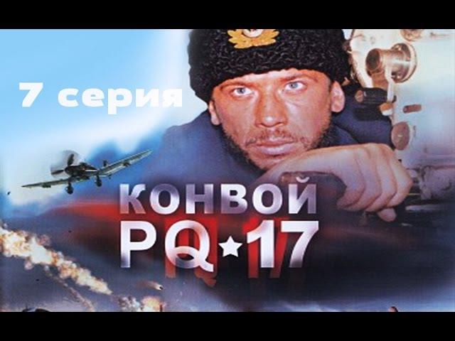 Конвой PQ - 17 7 серия военный сериал