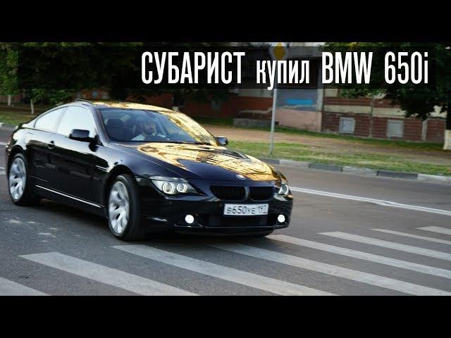 Пересесть на BMW 650i после SUBARU Субарист пересел на БМВ обзор